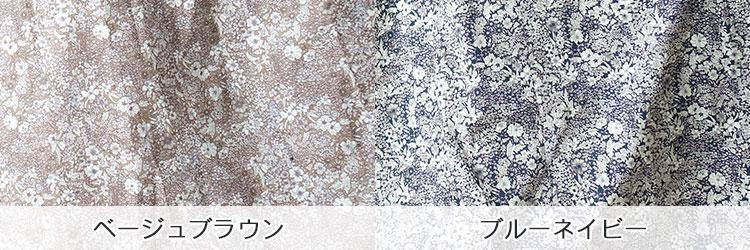 もりのがっこう 花柄ロングスカート ベージュブラウン&ブルーネイビー