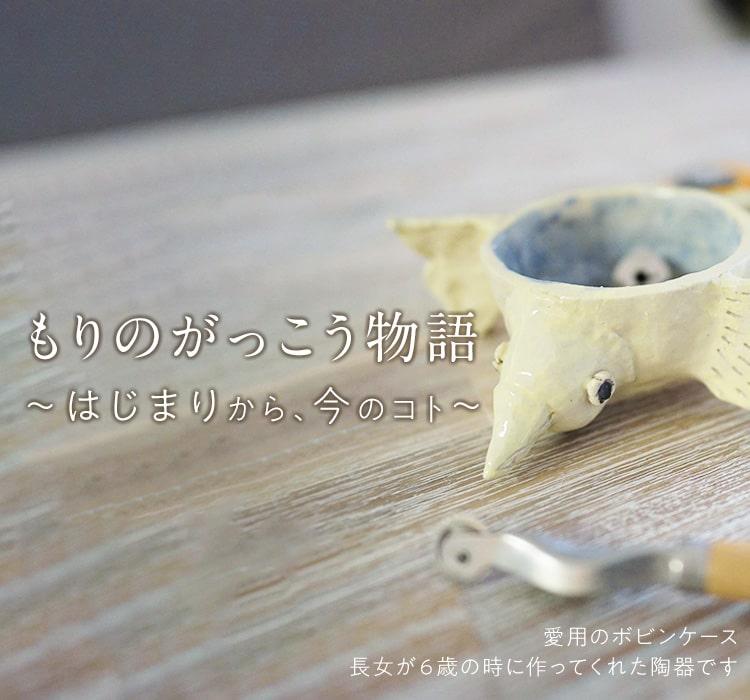 もりのがっこう物語 後藤麻美のブランド、もりのがっこうが生まれてから、今のコト